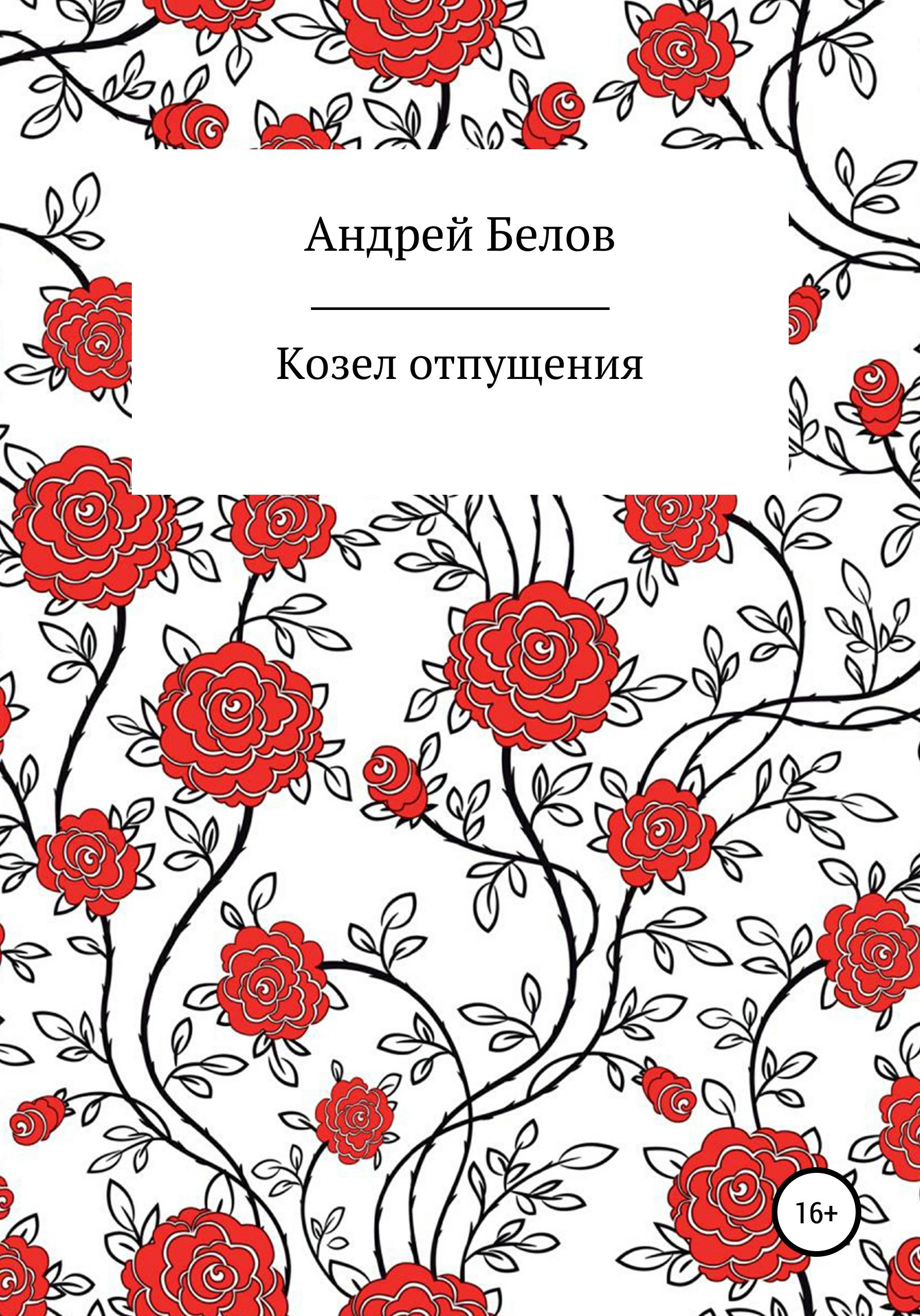 Андрей Викторович Белов Козел отпущения андрей викторович белов иуда