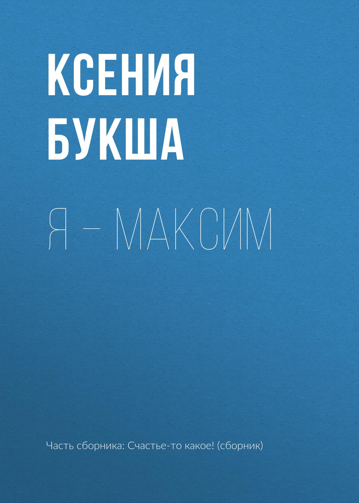 Я – Максим