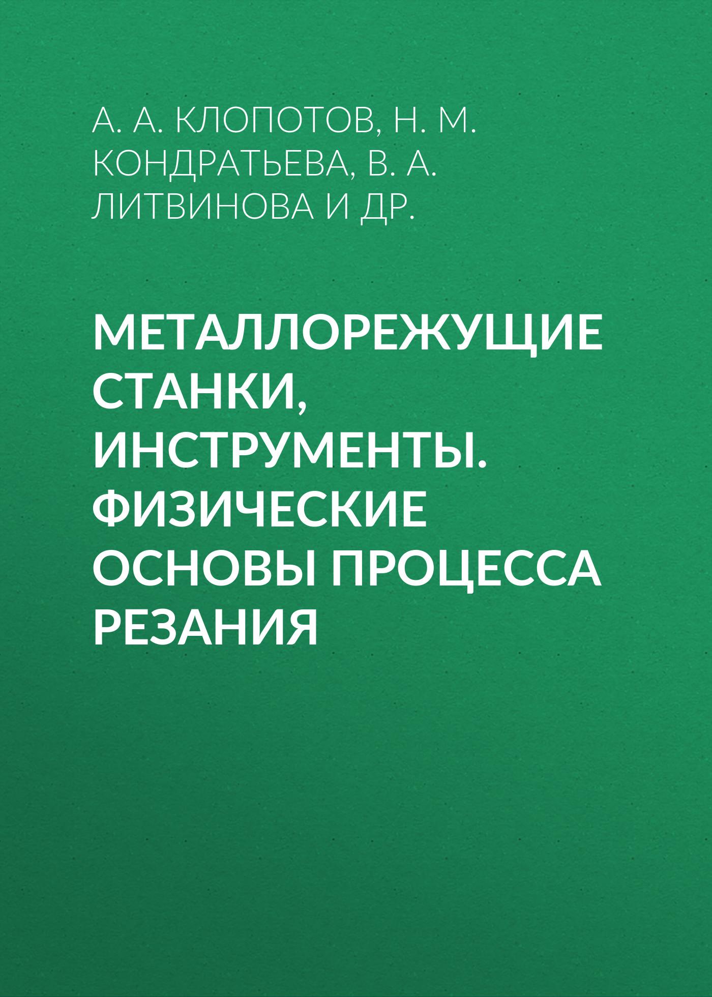 Н. М. Кондратьева Металлорежущие станки, инструменты. Физические основы процесса резания м ю сибикин технологическое оборудование металлорежущие станки