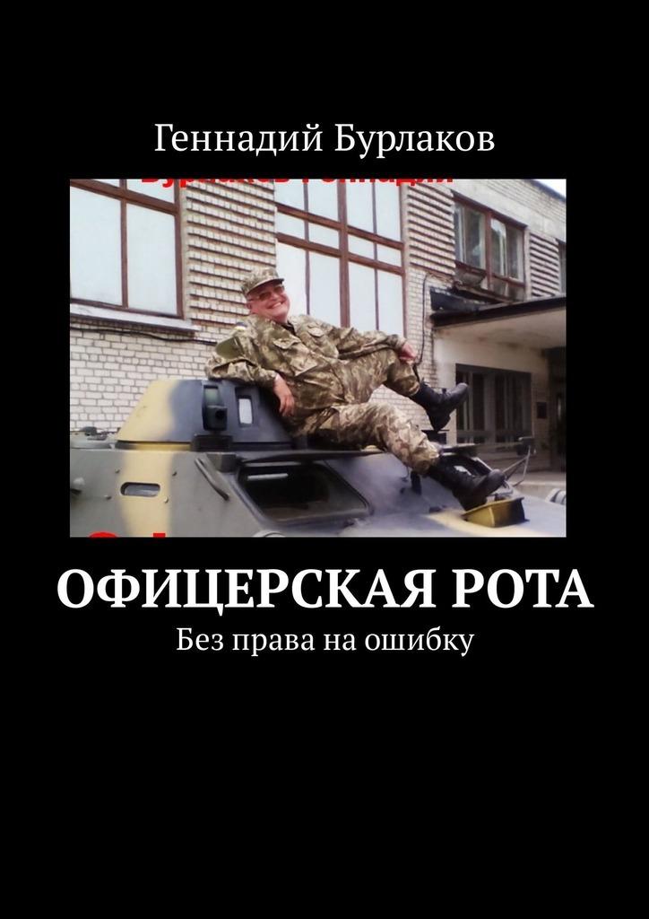 Геннадий Анатольевич Бурлаков Офицерская рота. Без права наошибку геннадий анатольевич бурлаков медицинская рота