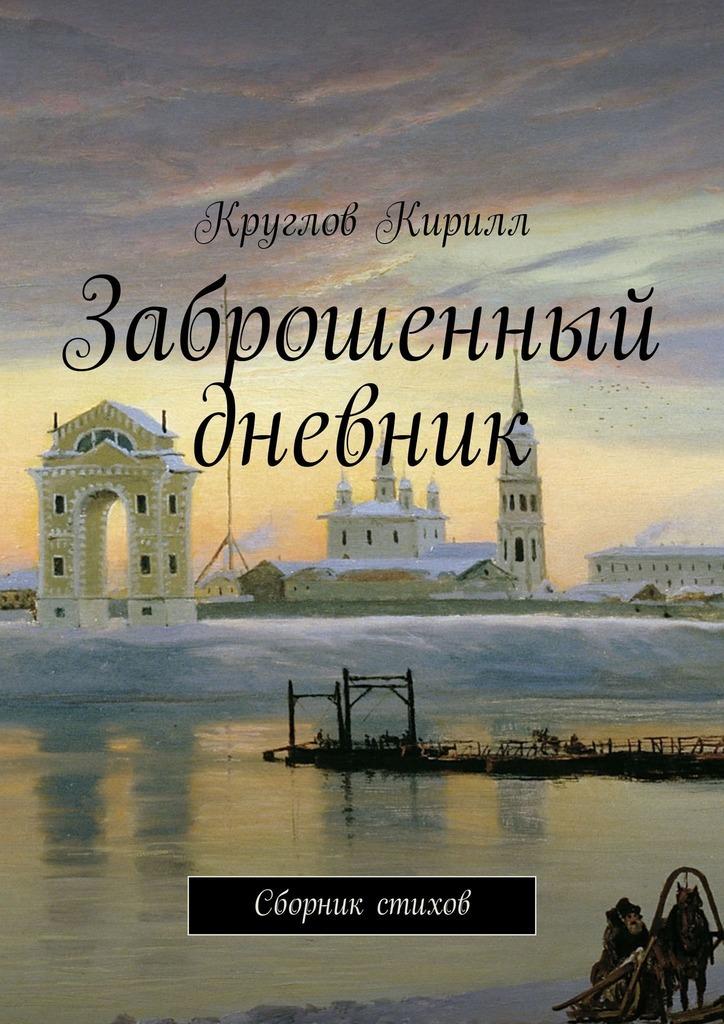цена на Кирилл Круглов Заброшенный дневник. Сборник стихов