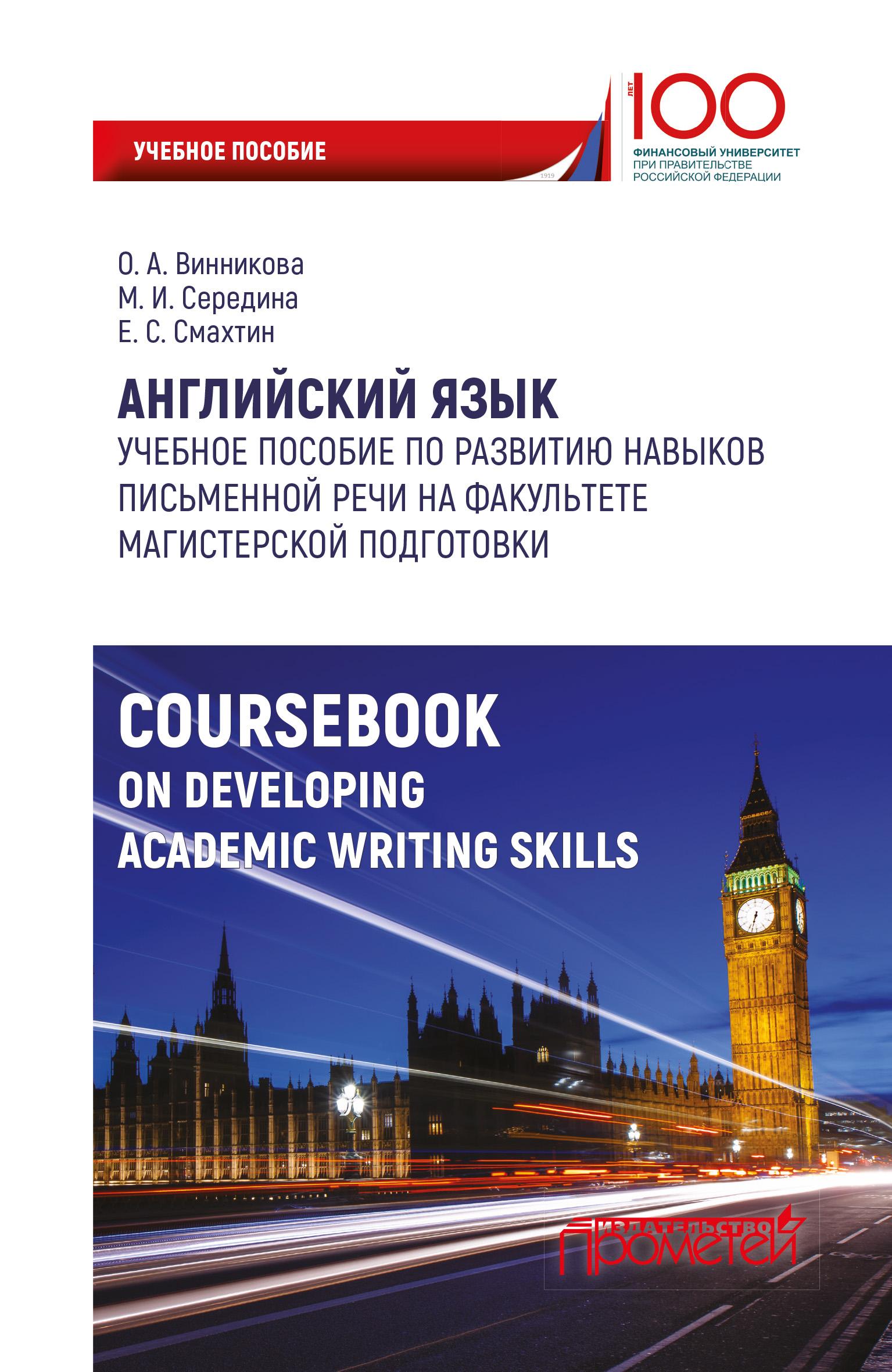 Английский язык. Учебное пособие по развитию навыков письменной речи на факультете магистерской подготовки