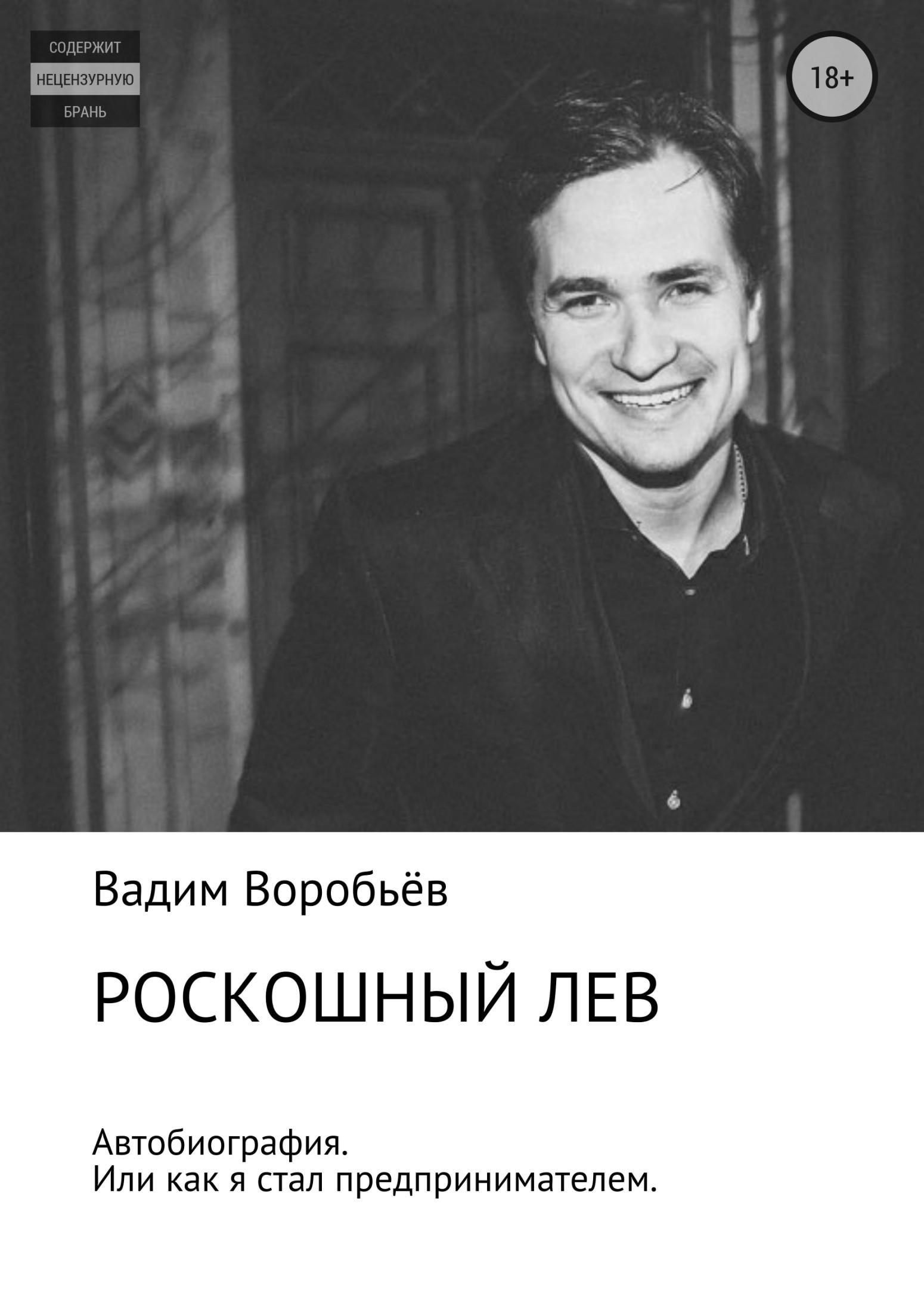Обложка книги. Автор - Вадим Воробьёв