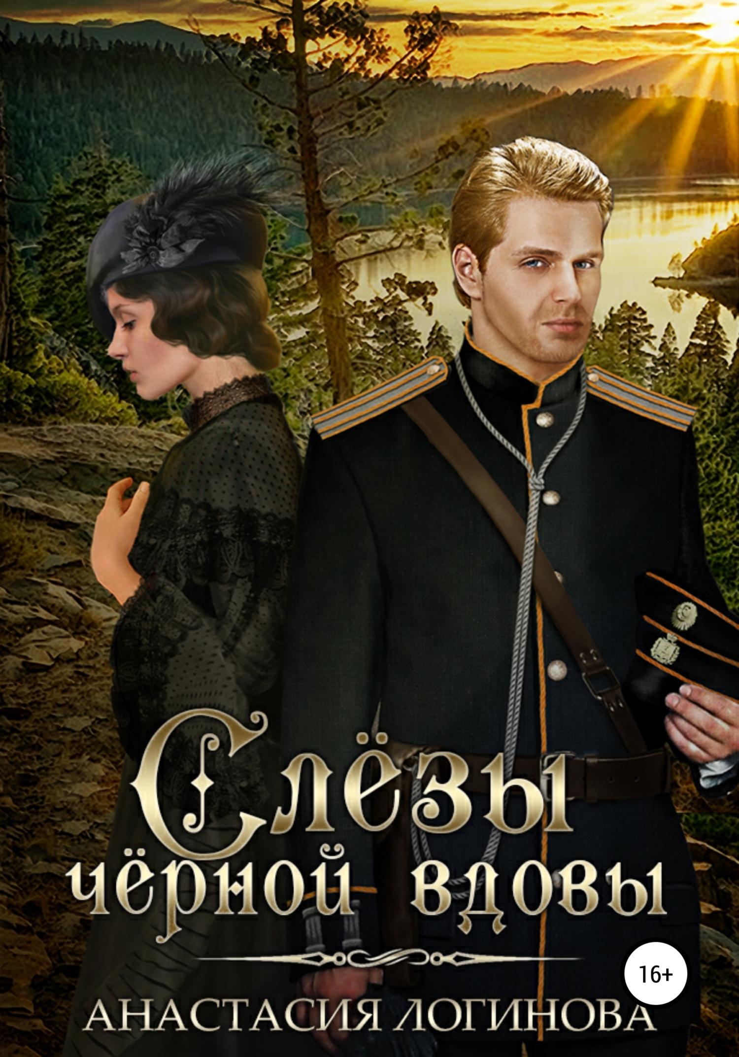 купить Анастасия Александровна Логинова Слёзы чёрной вдовы по цене 109 рублей