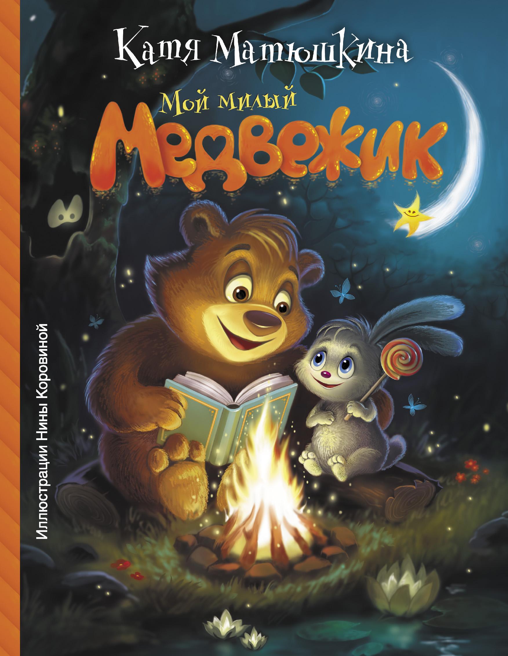 Катя Матюшкина Мой милый Медвежик издательство аст сказка мой милый медвежик катя матюшкина