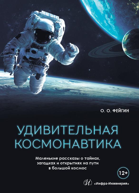 udivitelnaya kosmonavtika malenkie rasskazy o taynakh zagadkakh i otkrytiyakh na puti v bolshoy kosmos