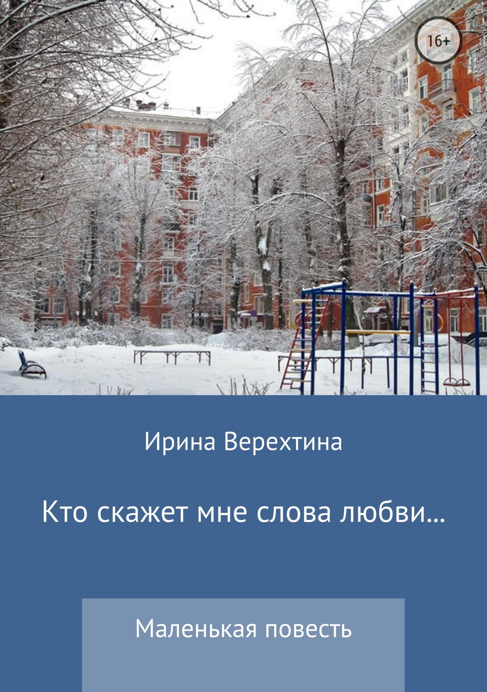 Ирина Верехтина Кто скажет мне слова любви… виктория ли аида улюбви нет религий убога нет наций…