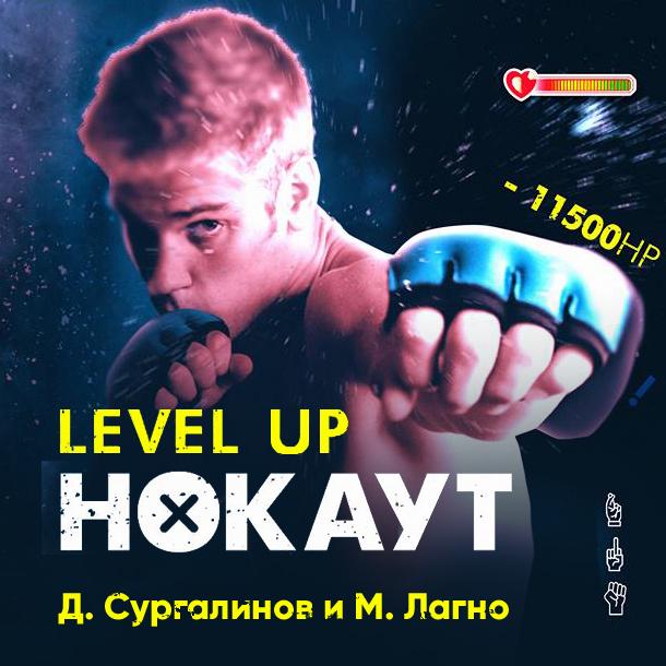Данияр Сугралинов Level Up. Нокаут данияр сугралинов level up герой