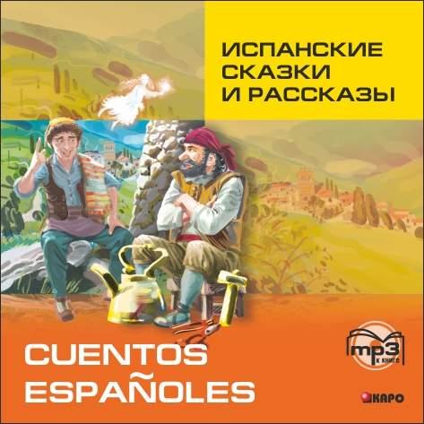 Отсутствует Испанские сказки и рассказы