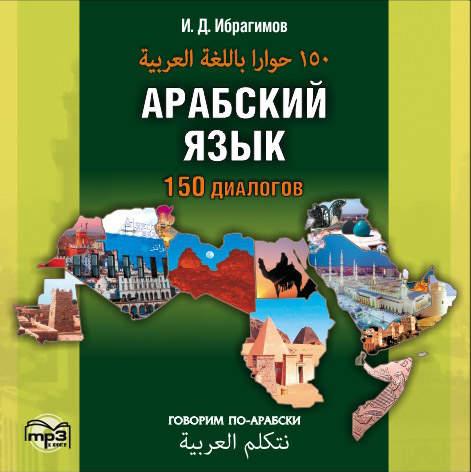 И. Д. Ибрагимов Арабский язык. 150 диалогов (аудиоприложение)