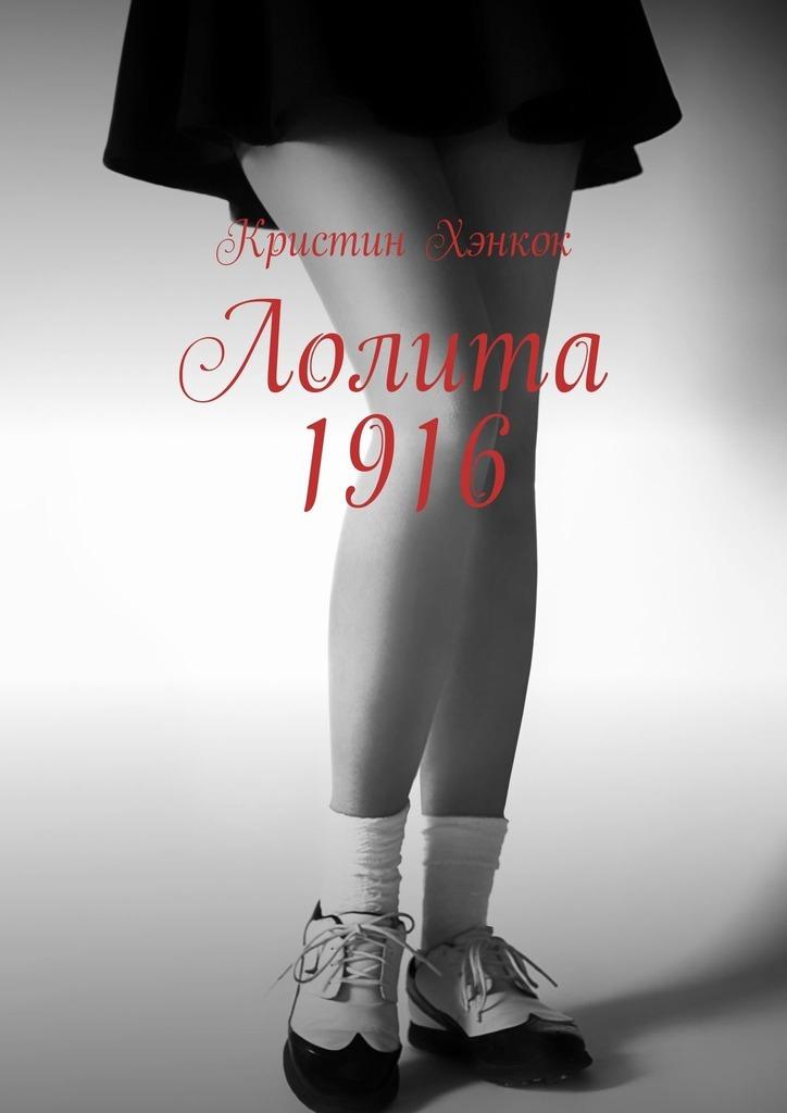 Кристин Хэнкок Лолита 1916 printio лолита