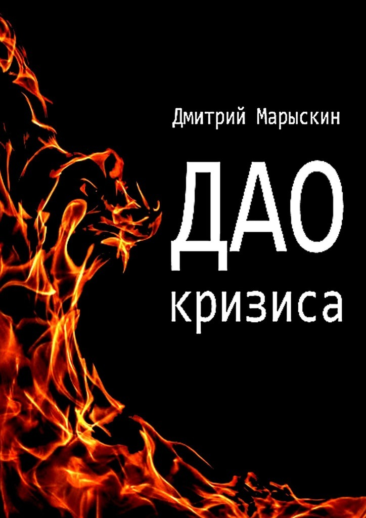 Дмитрий Марыскин Дао кризиса дмитрий марыскин сеть в сети или