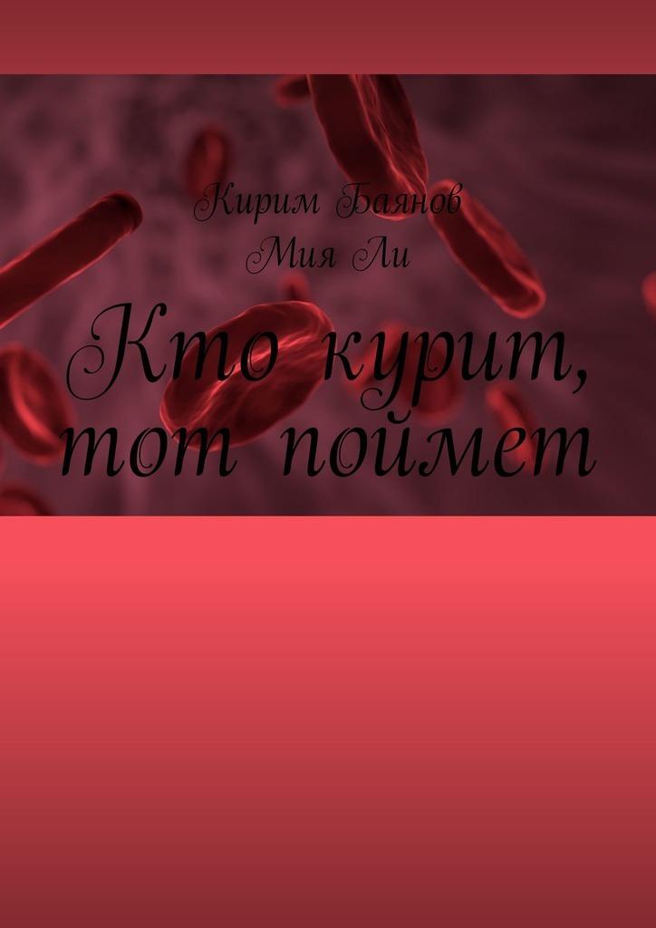 Кирим Баянов Кто курит, тот поймет баянов мия ли кирим кто курит тот поймет 2