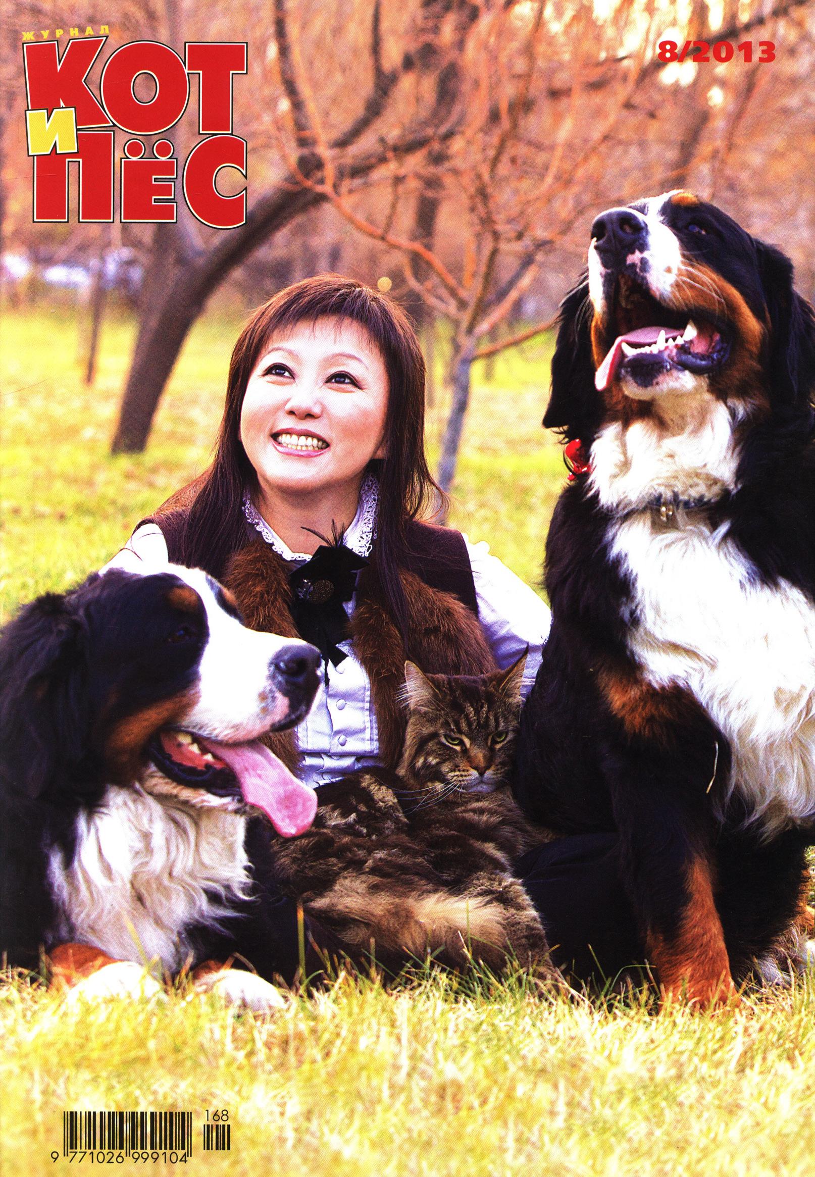 Отсутствует Кот и Пёс №8/2013 отсутствует кот и пёс 04 2003