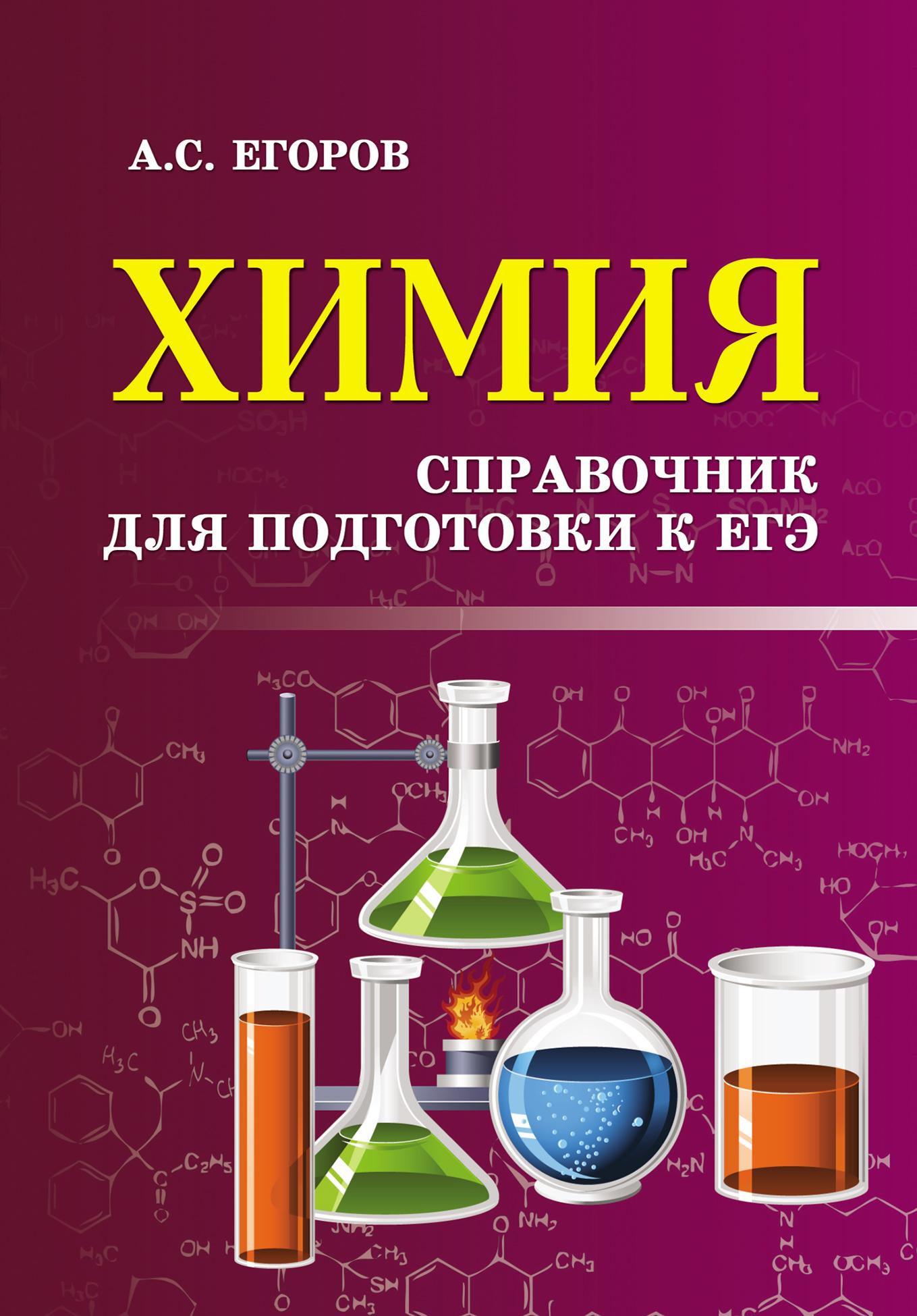 А. С. Егоров Химия. Справочник для подготовки к ЕГЭ
