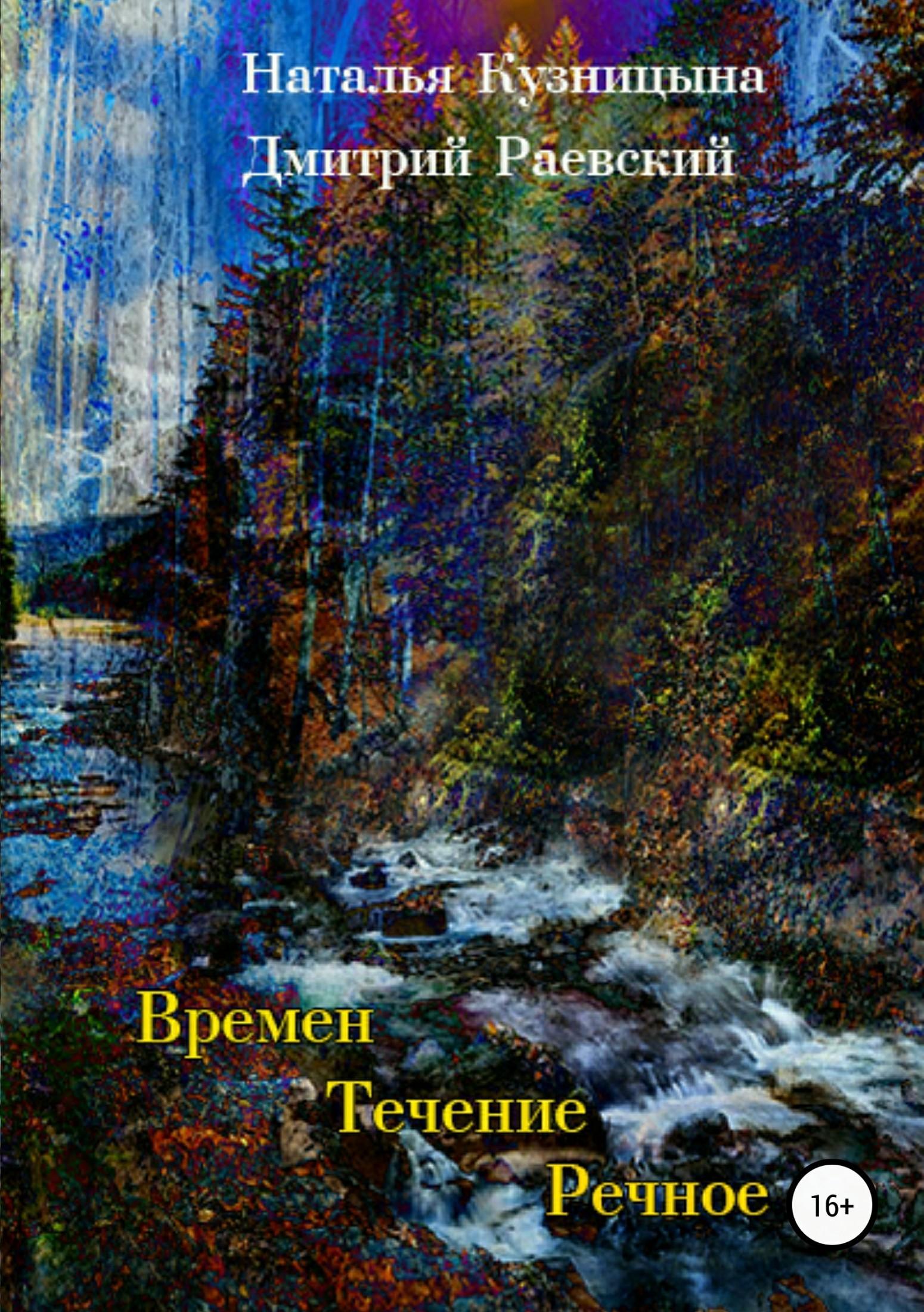 Дмитрий Раевский Времен течение речное дмитрий раевский тишина фрагменты