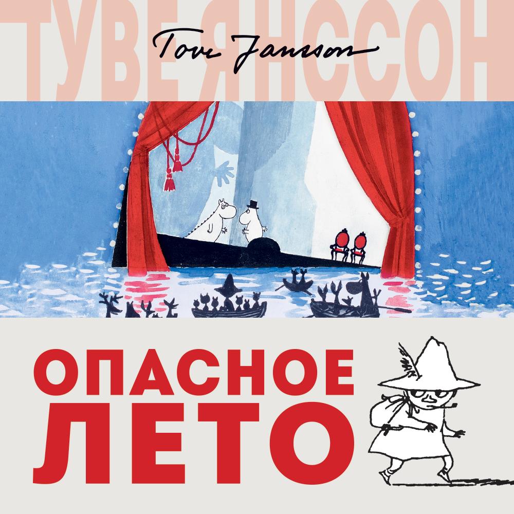 Туве Янссон Опасное лето ложка moomin летний театр муми папа
