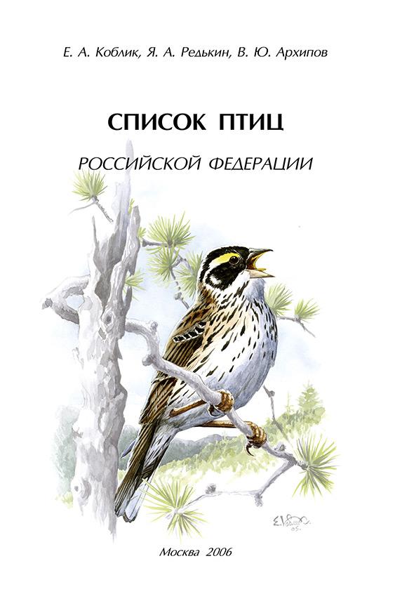 купить Евгений Коблик Список птиц Российской Федерации недорого
