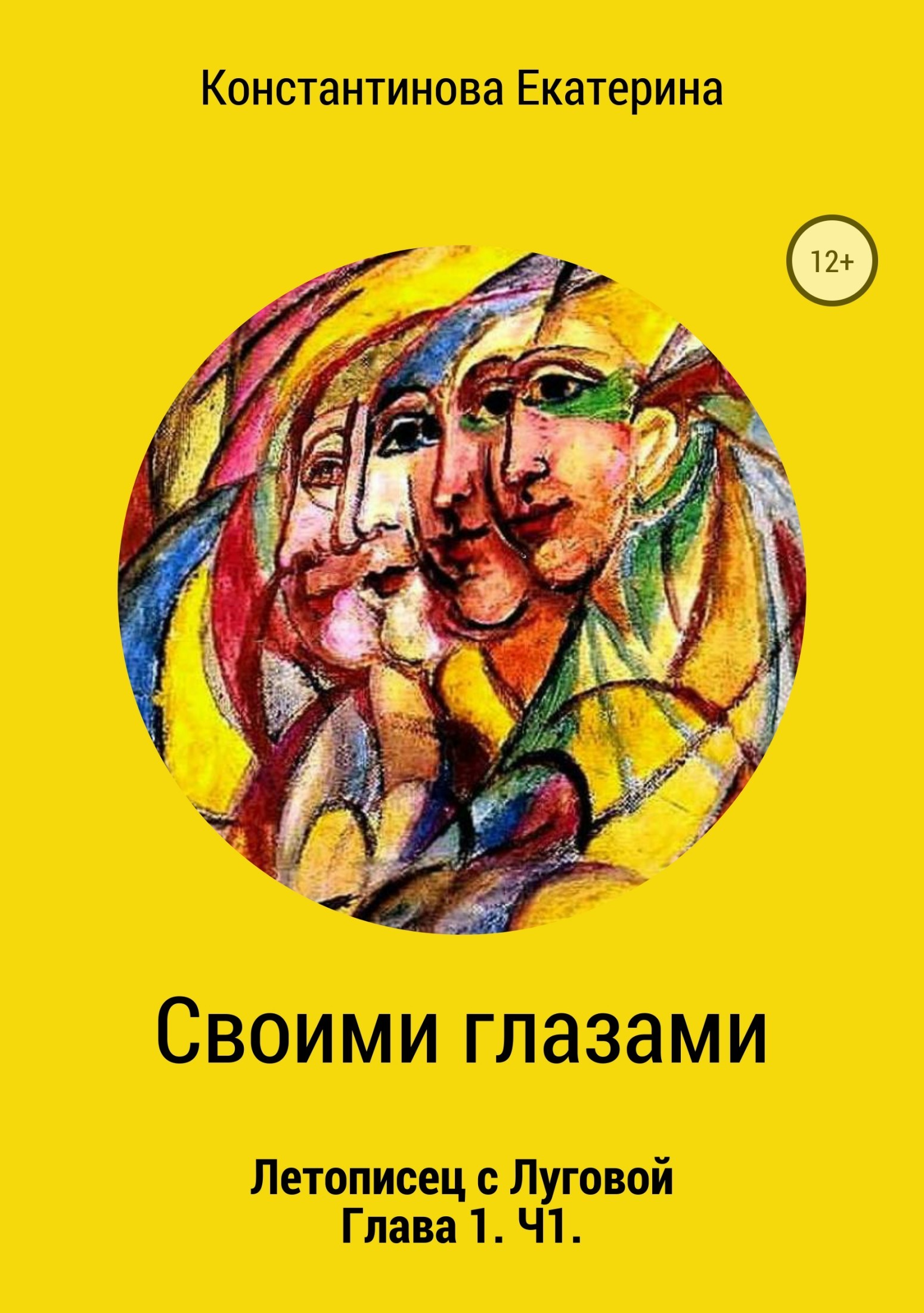 Екатерина Константинова Своими глазами футболка бомж