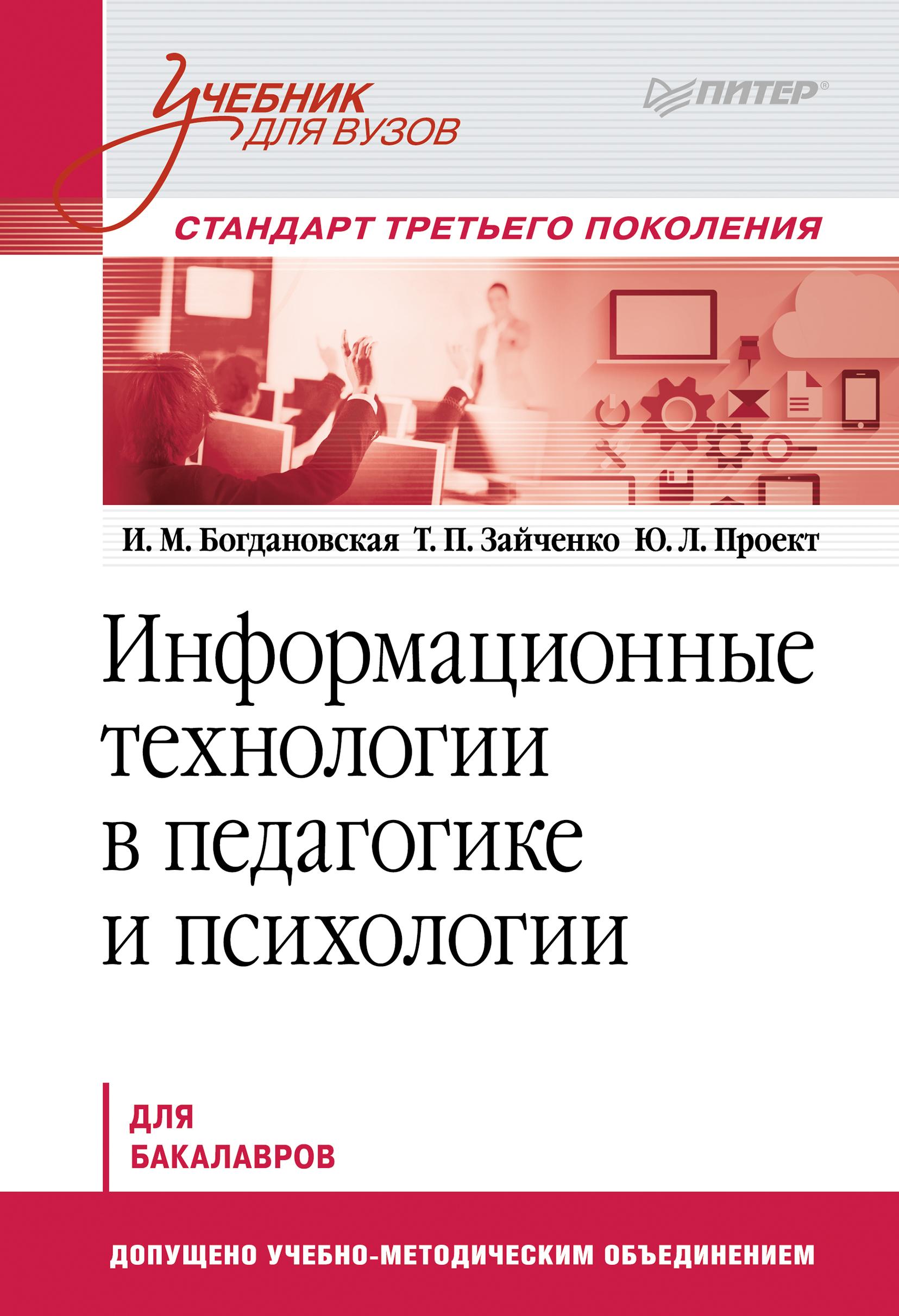 И. М. Богдановская Информационные технологии в педагогике и психологии. Учебник для вузов