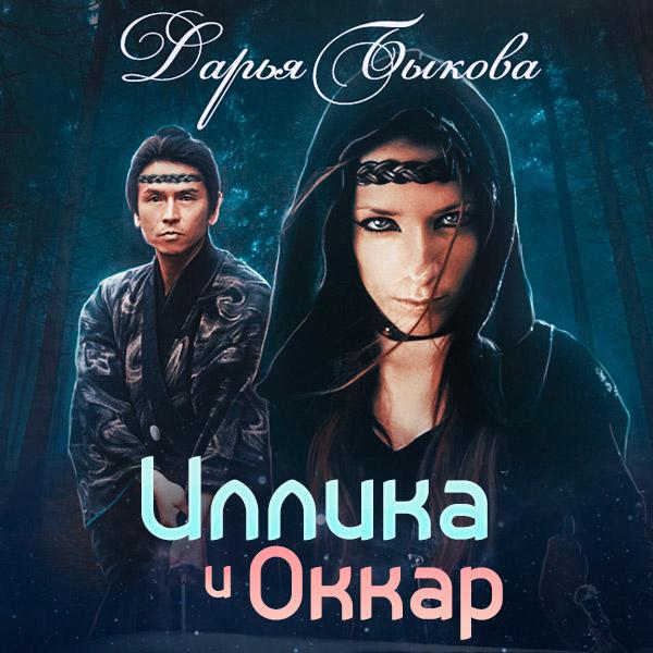Дарья Быкова Иллика и Оккар бижутерия для свадьбы