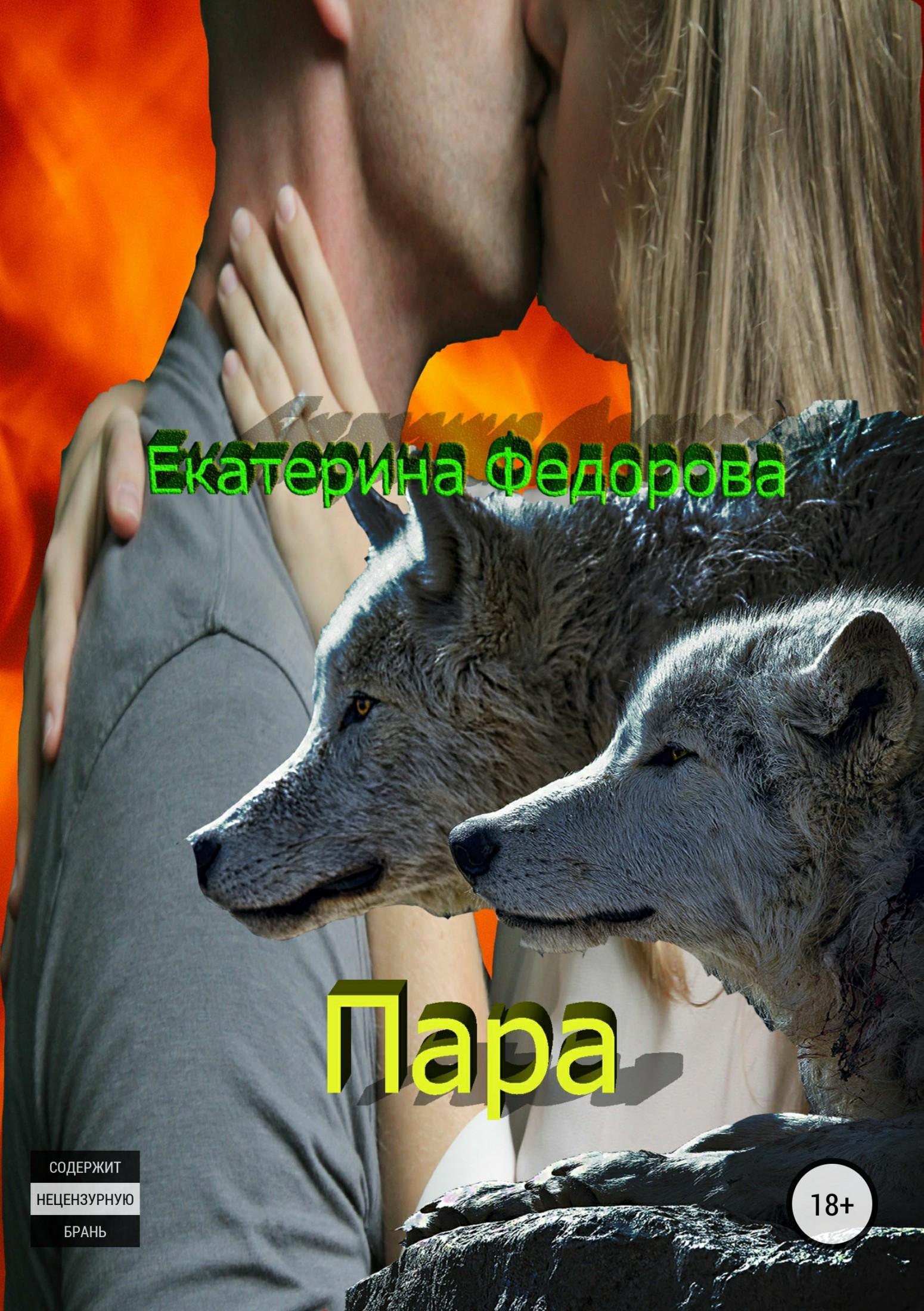 Екатерина Владимировна Федорова Пара екатерина владимировна федорова пробуждение зверя