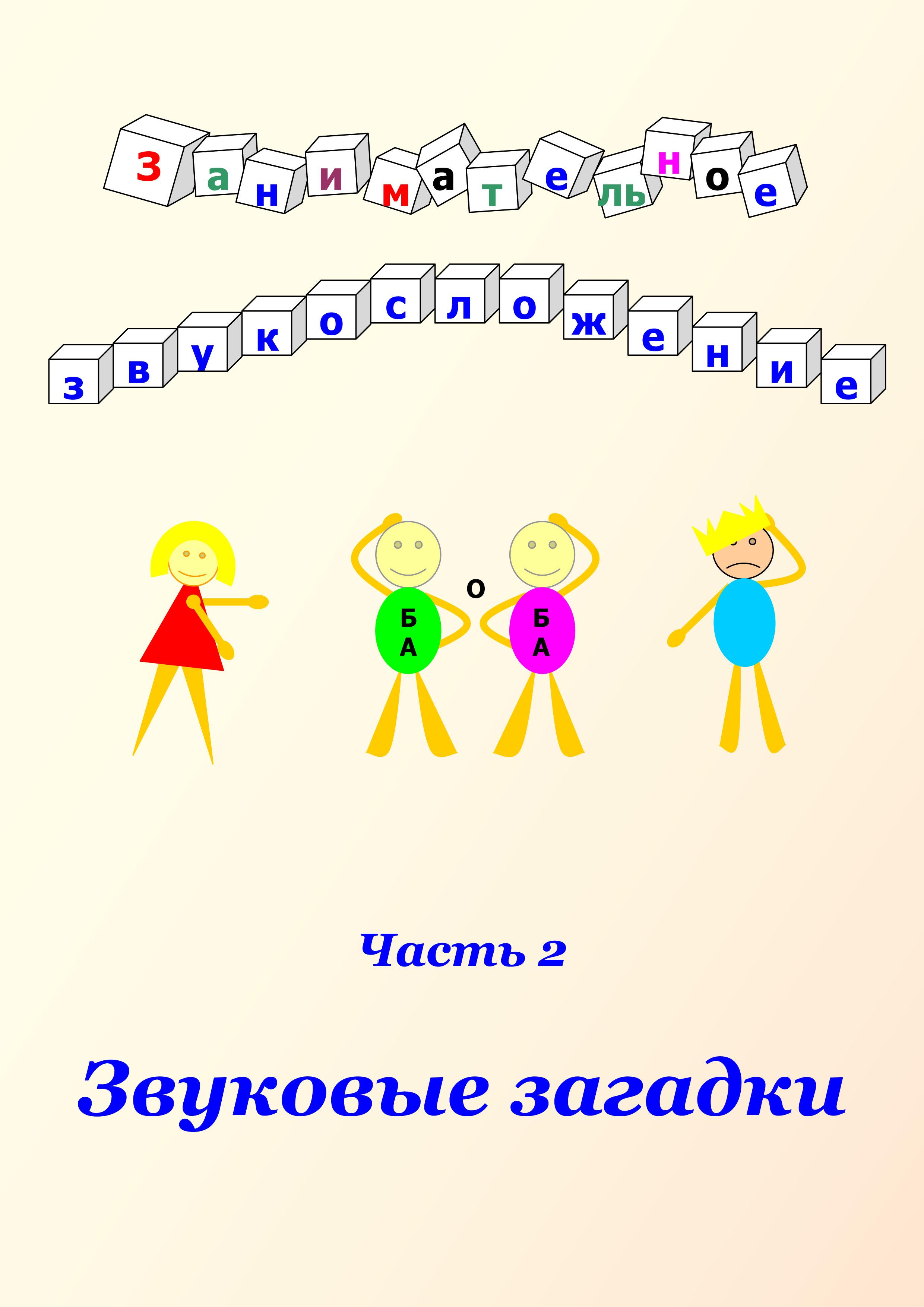 В. И. Дергунов Занимательное звукосложение. Часть 2. Звуковые загадки