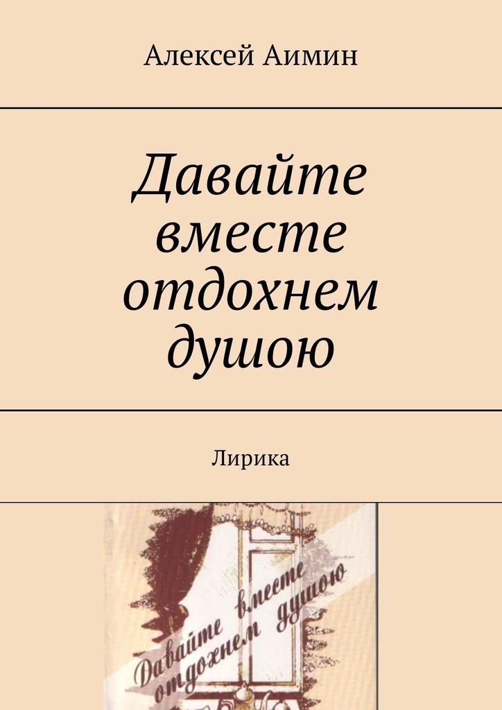 Алексей Аимин Давайте вместе отдохнем душою. Лирика