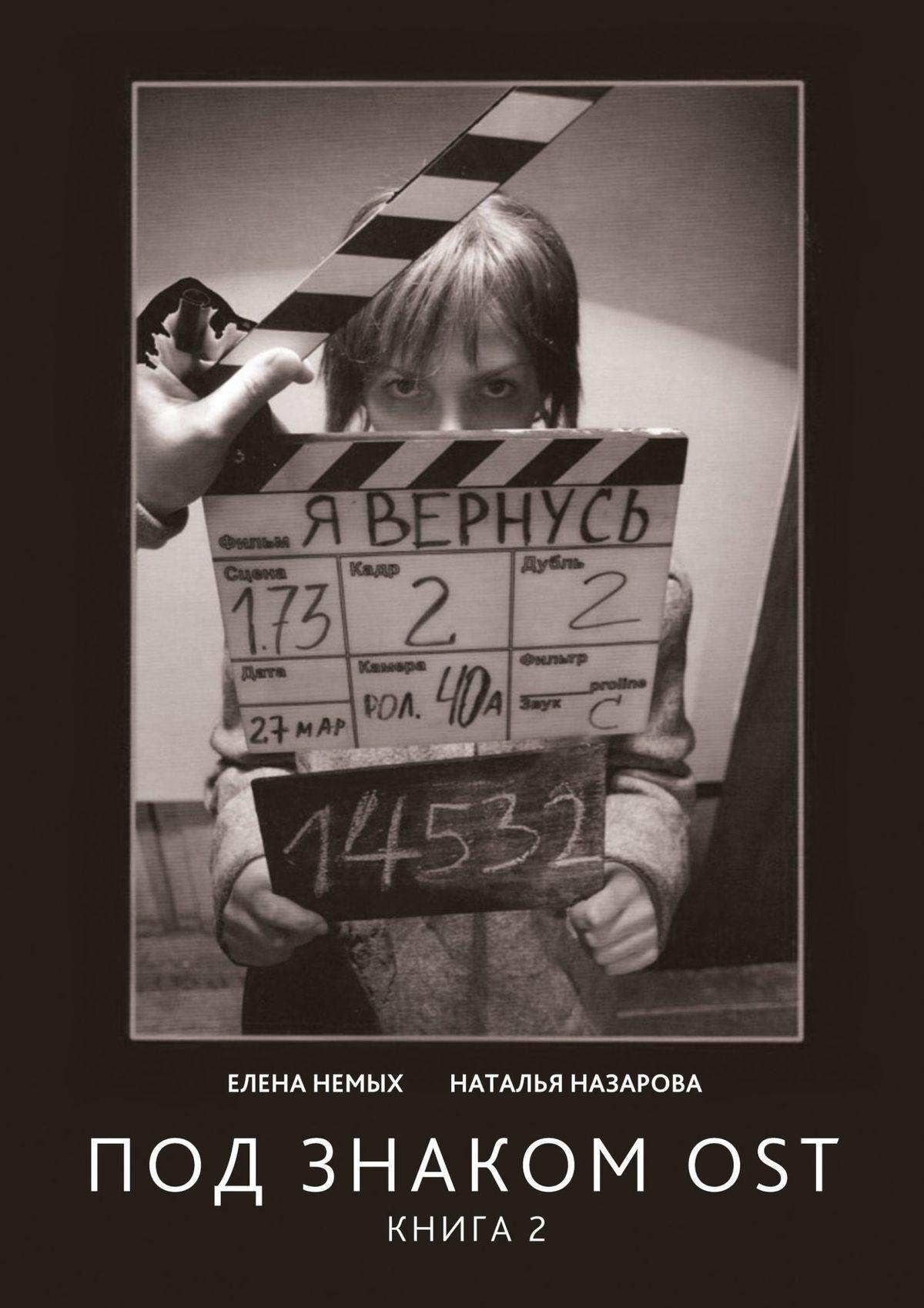 Елена Немых Под знакомOST. Книга2