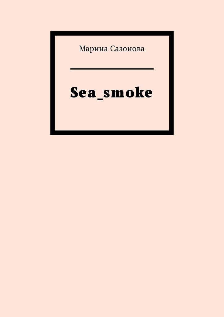 Марина Сазонова Sea_smoke марина серова поиграли и хватит