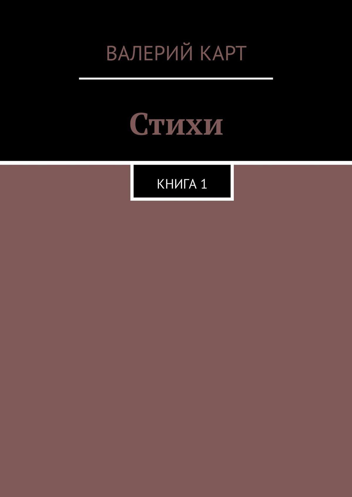 Валерий Григорьевич Карт Стихи. Книга1