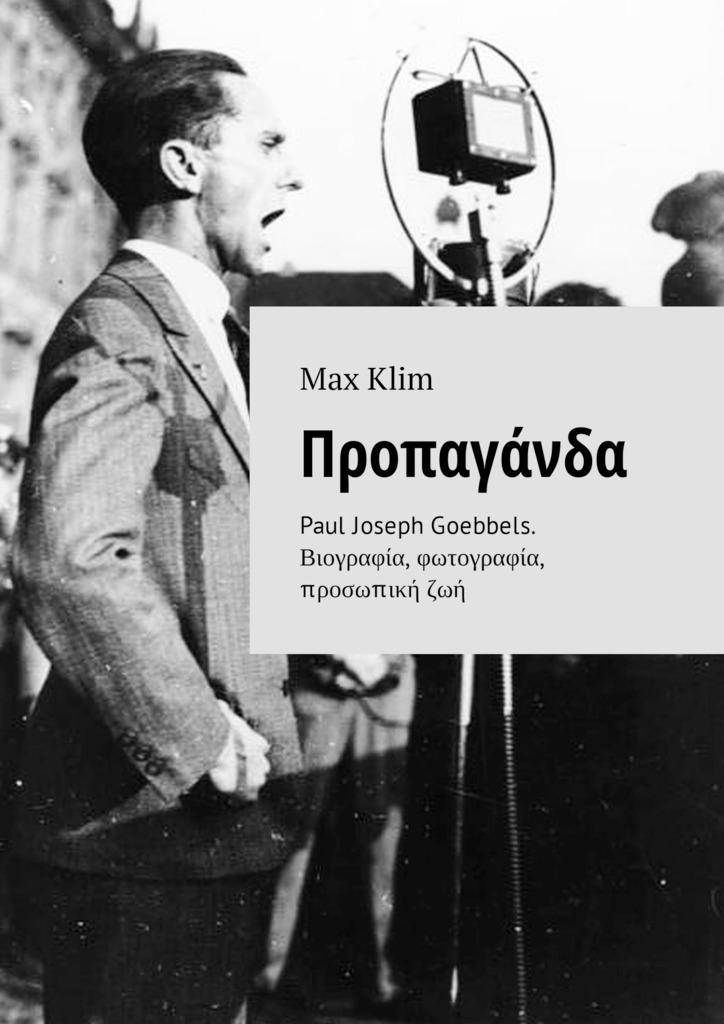 Max Klim Προπαγάνδα. Paul Joseph Goebbels. Βιογραφία, φωτογραφία, προσωπική ζωή цена