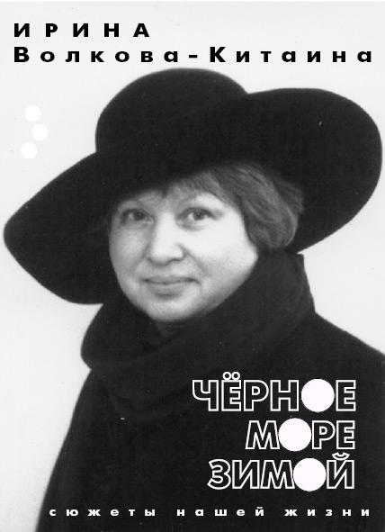 цена на Ирина Волкова-Китаина Черное море зимой: Сюжеты нашей жизни
