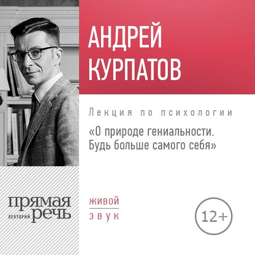 Андрей Курпатов Лекция «О природе гениальности. Будь больше самого себя» цены