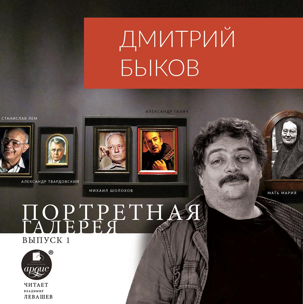 Дмитрий Быков Портретная галерея. Выпуск 1