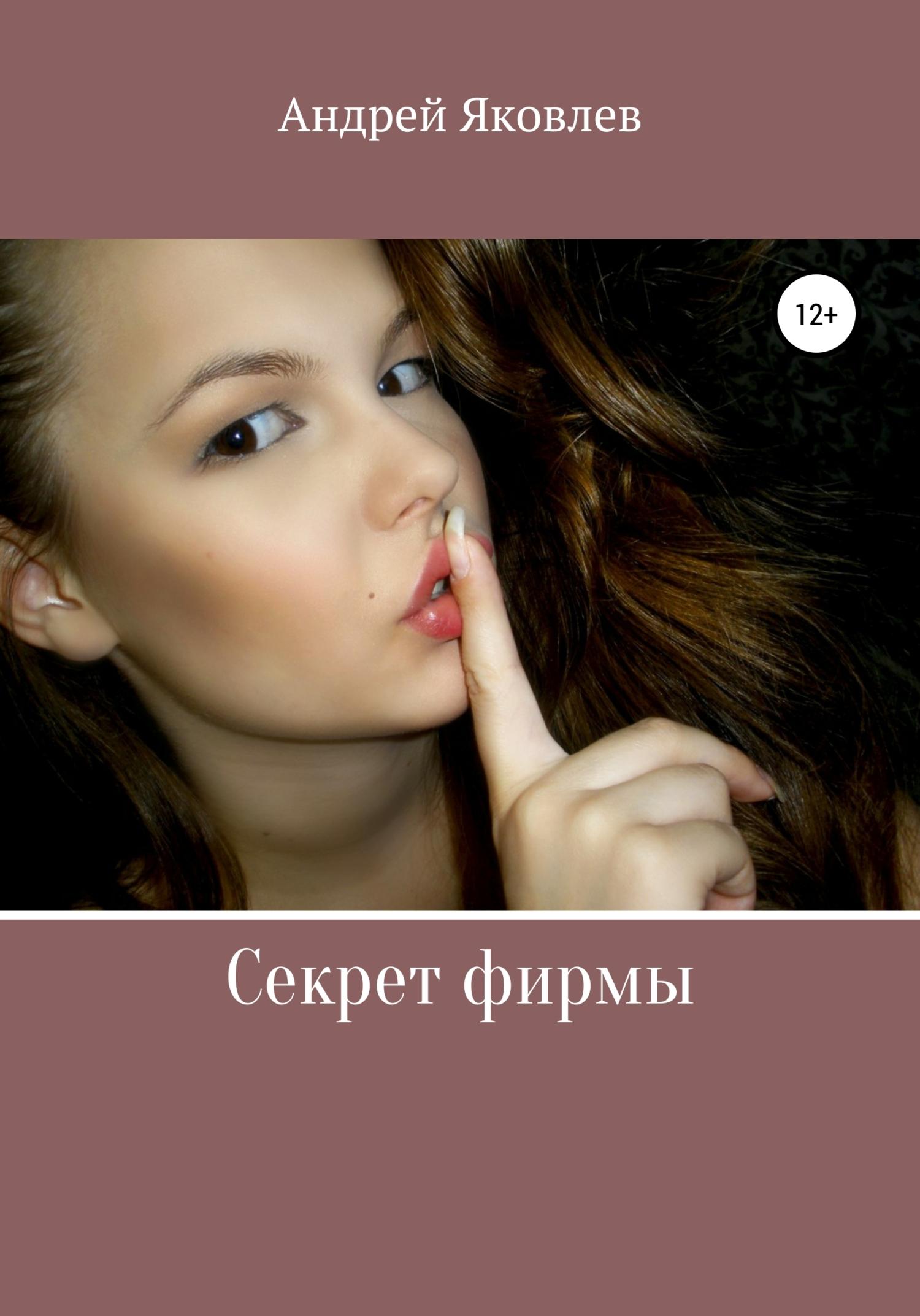 цена на Андрей Владимирович Яковлев Секрет фирмы