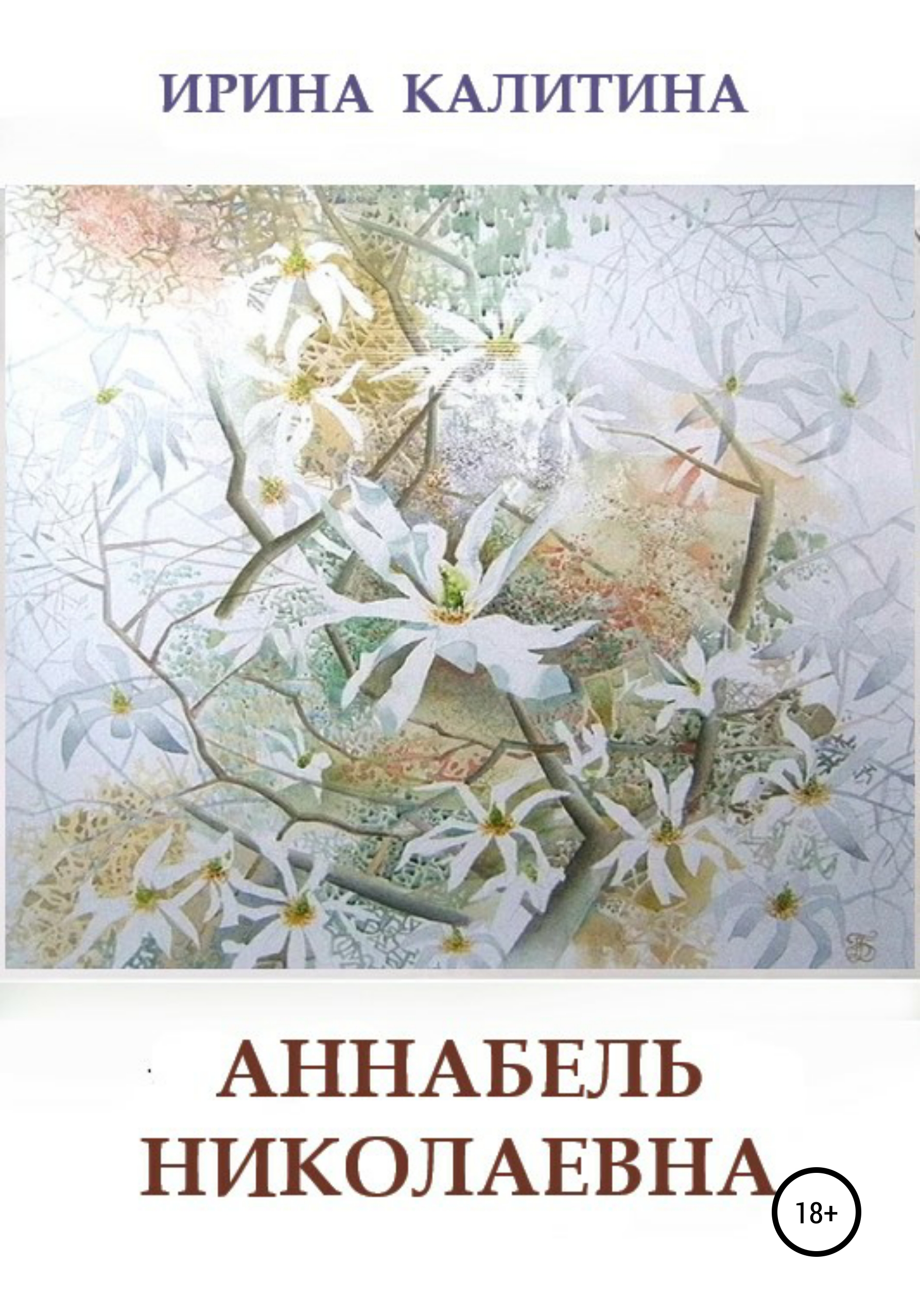 Ирина Калитина Аннабель Николаевна лолита красногорск