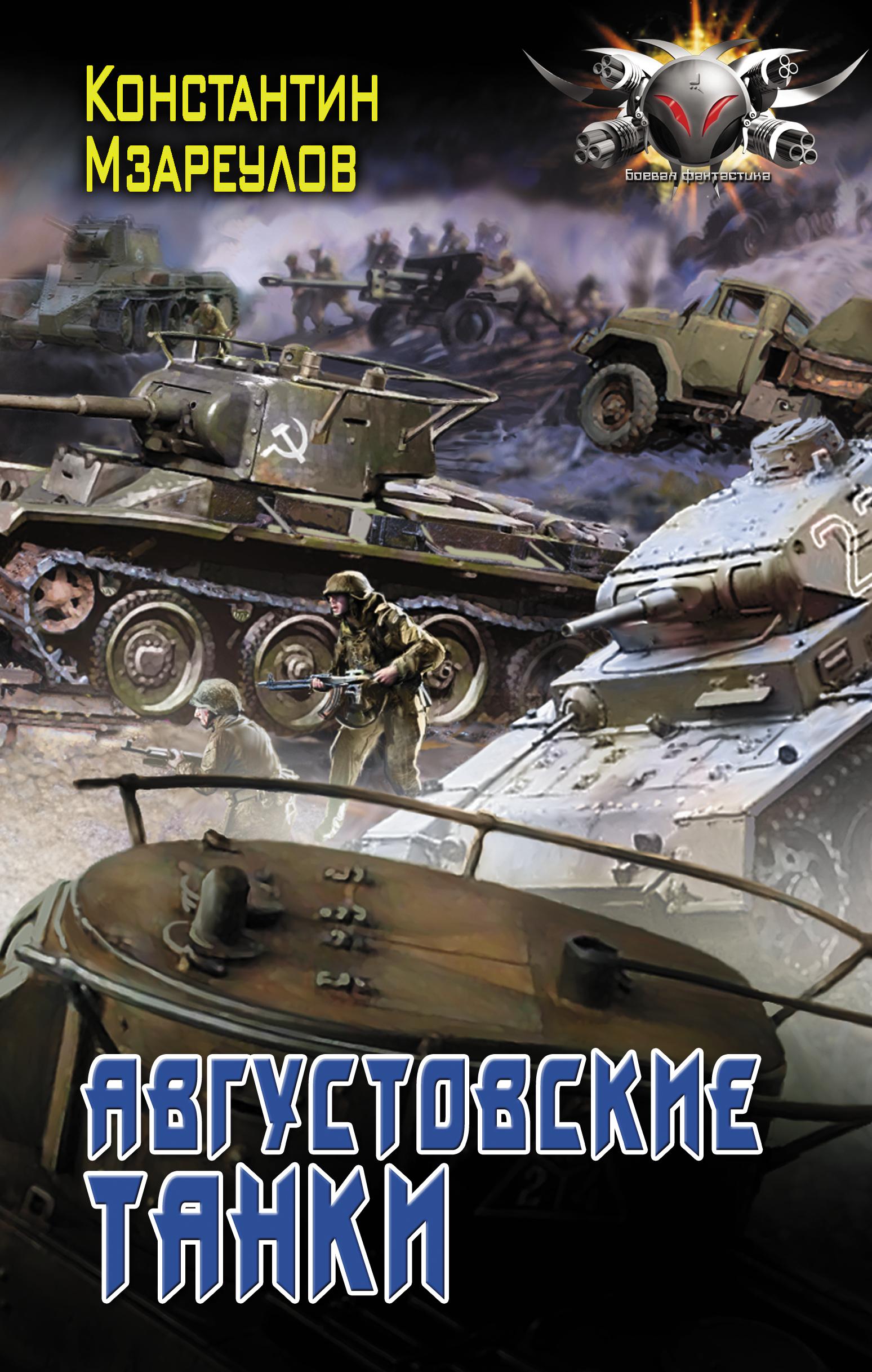 Фото - Константин Мзареулов Августовские танки антиквариат