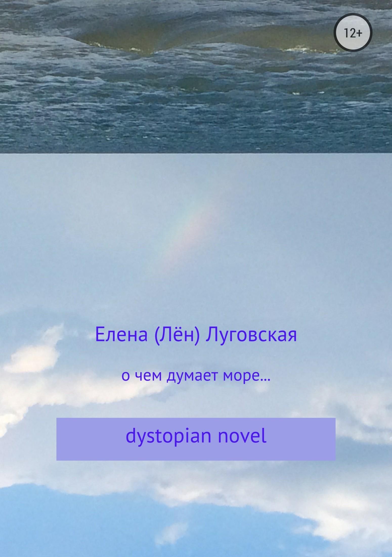 Елена Григорьевна Луговская О чем думает море…