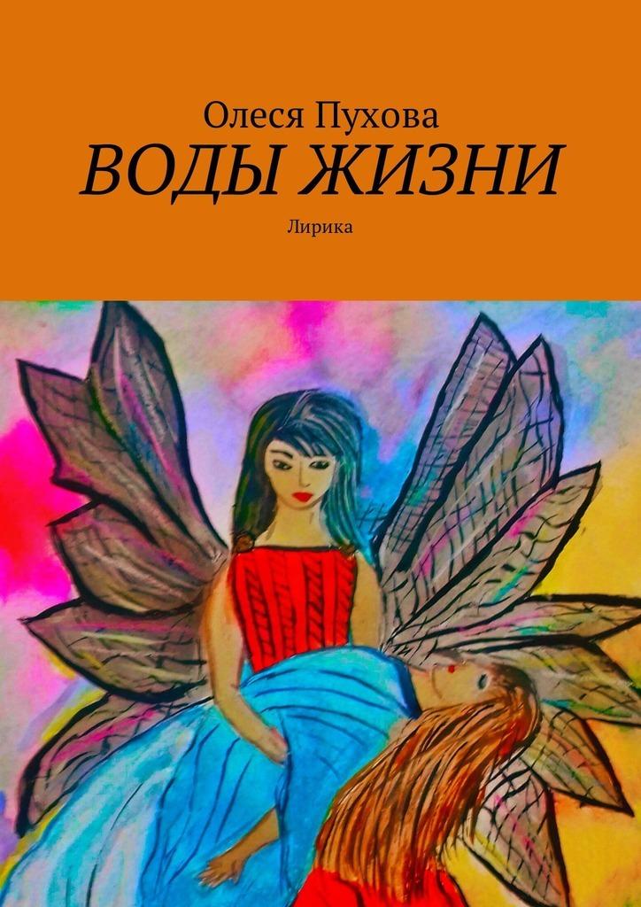 Олеся Пухова Воды жизни. Лирика