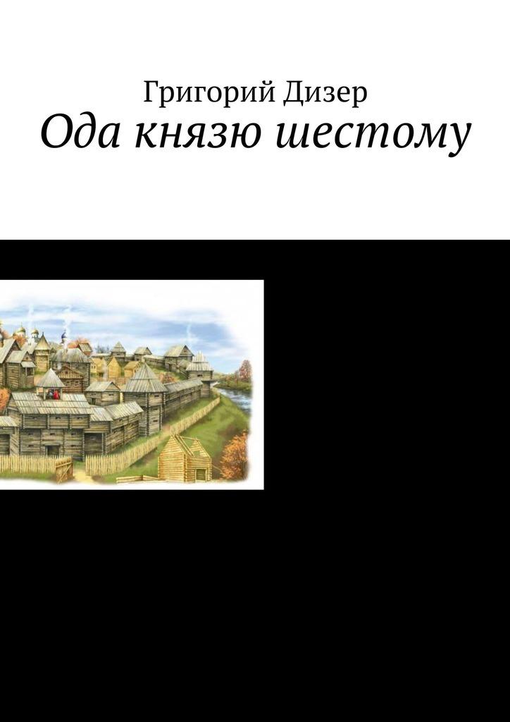 Григорий Дизер Ода князю шестому цена