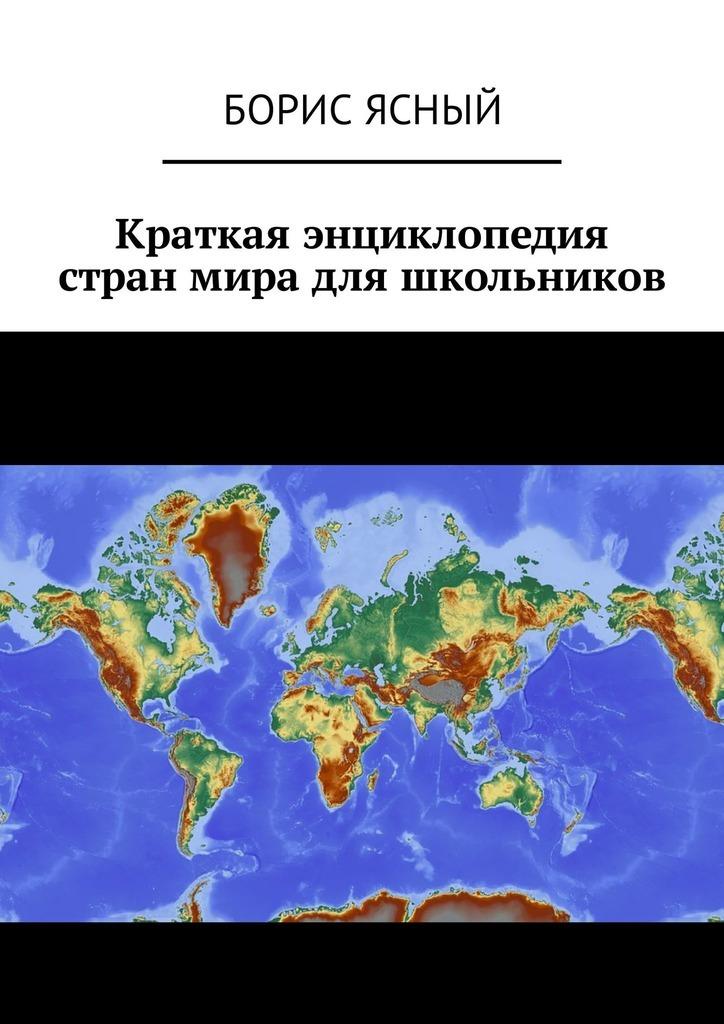 Борис Ясный Краткая энциклопедия стран мира для школьников цена 2017