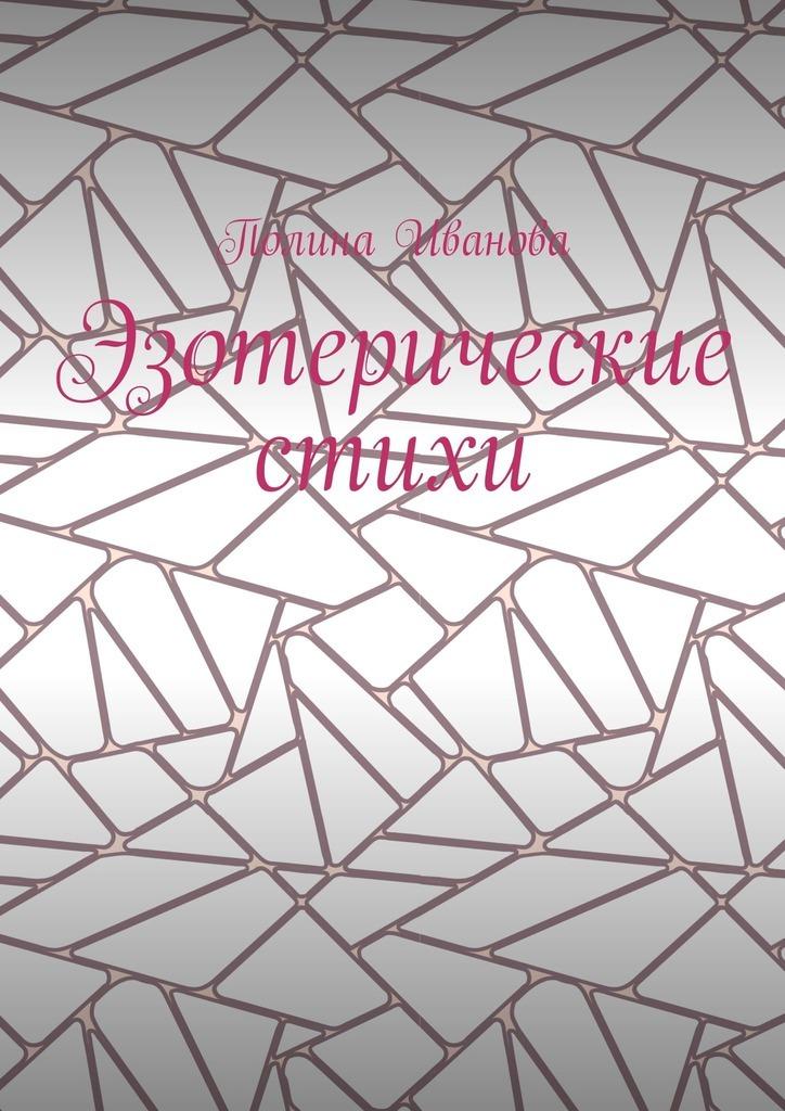 Полина Иванова Эзотерические стихи эзотерика