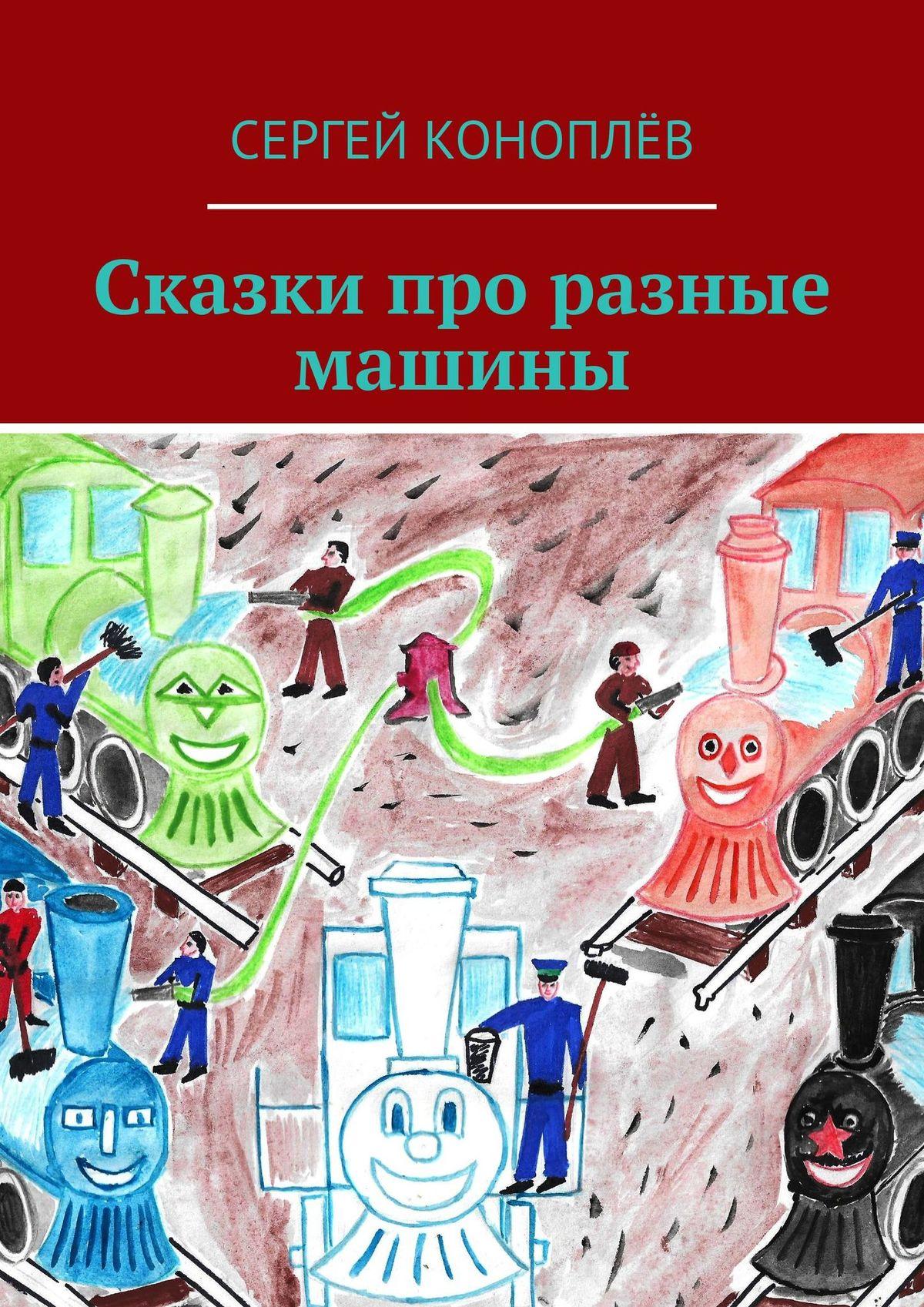 Сергей Коноплёв Сказки про разные машины цена