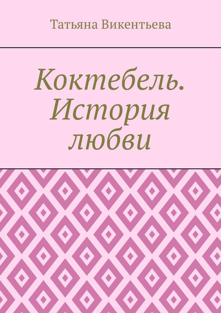 цена на Татьяна Трофимовна Викентьева Коктебель. История любви. Коктебель. Волошин. Любовь