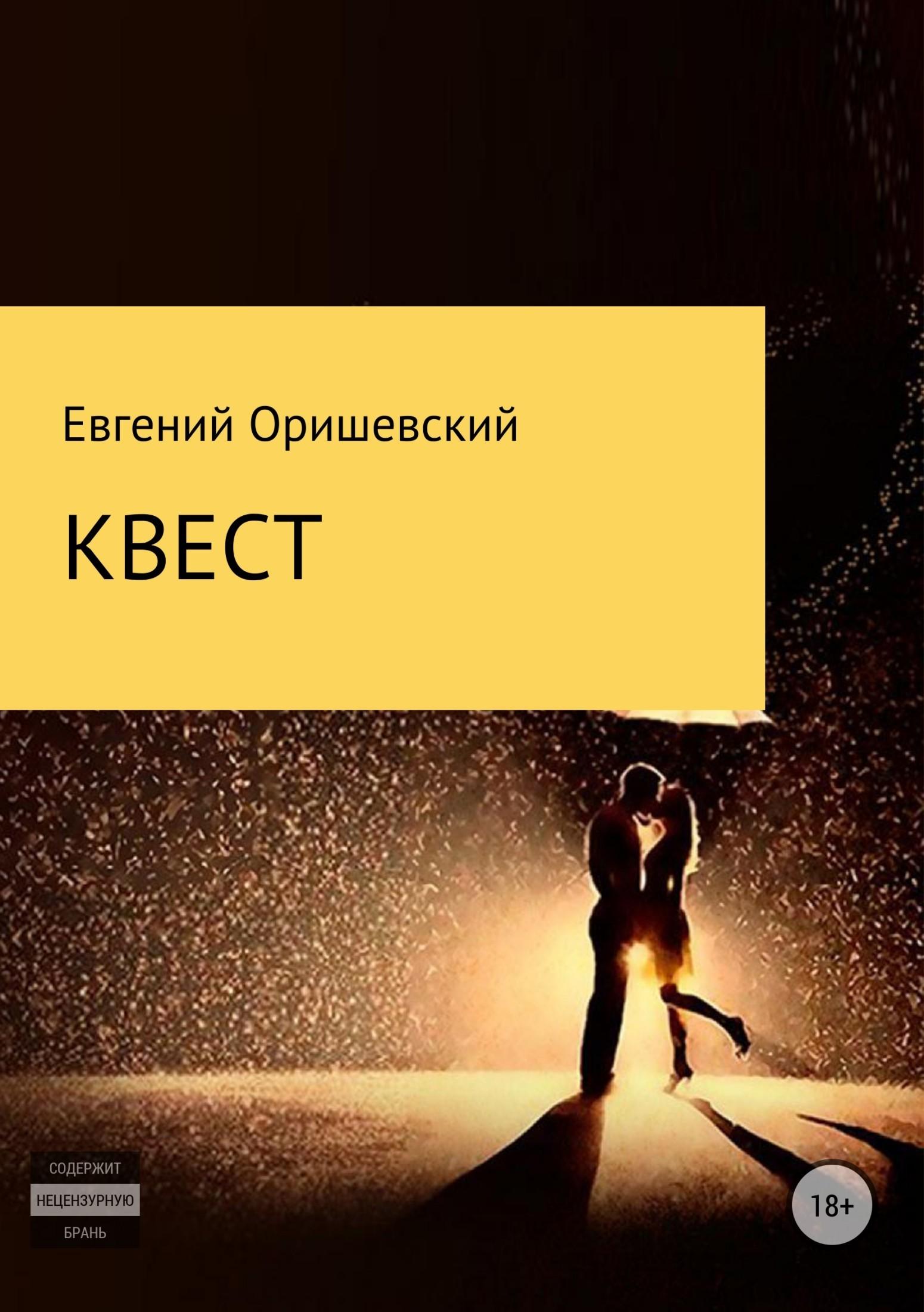 Евгений Оришевский Квест книга игра поисковый квест пропажа в зоопарке