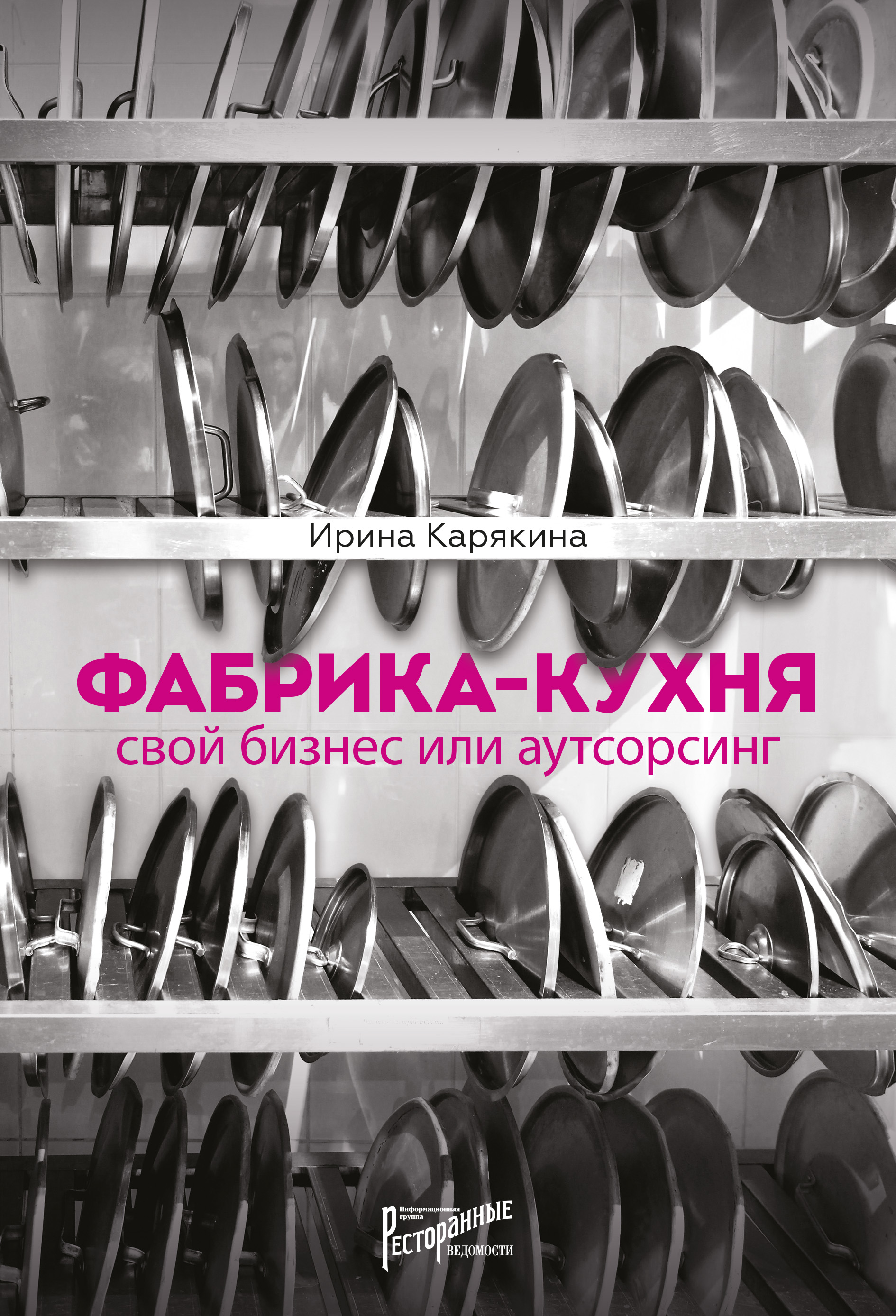 Ирина Карякина Фабрика-кухня: свой бизнес или аутсорсинг гнатюк в гнатюк ю славянский ведизм нумерология