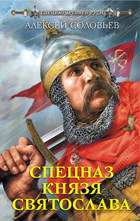 Алексей Соловьев Спецназ князя Святослава все цены