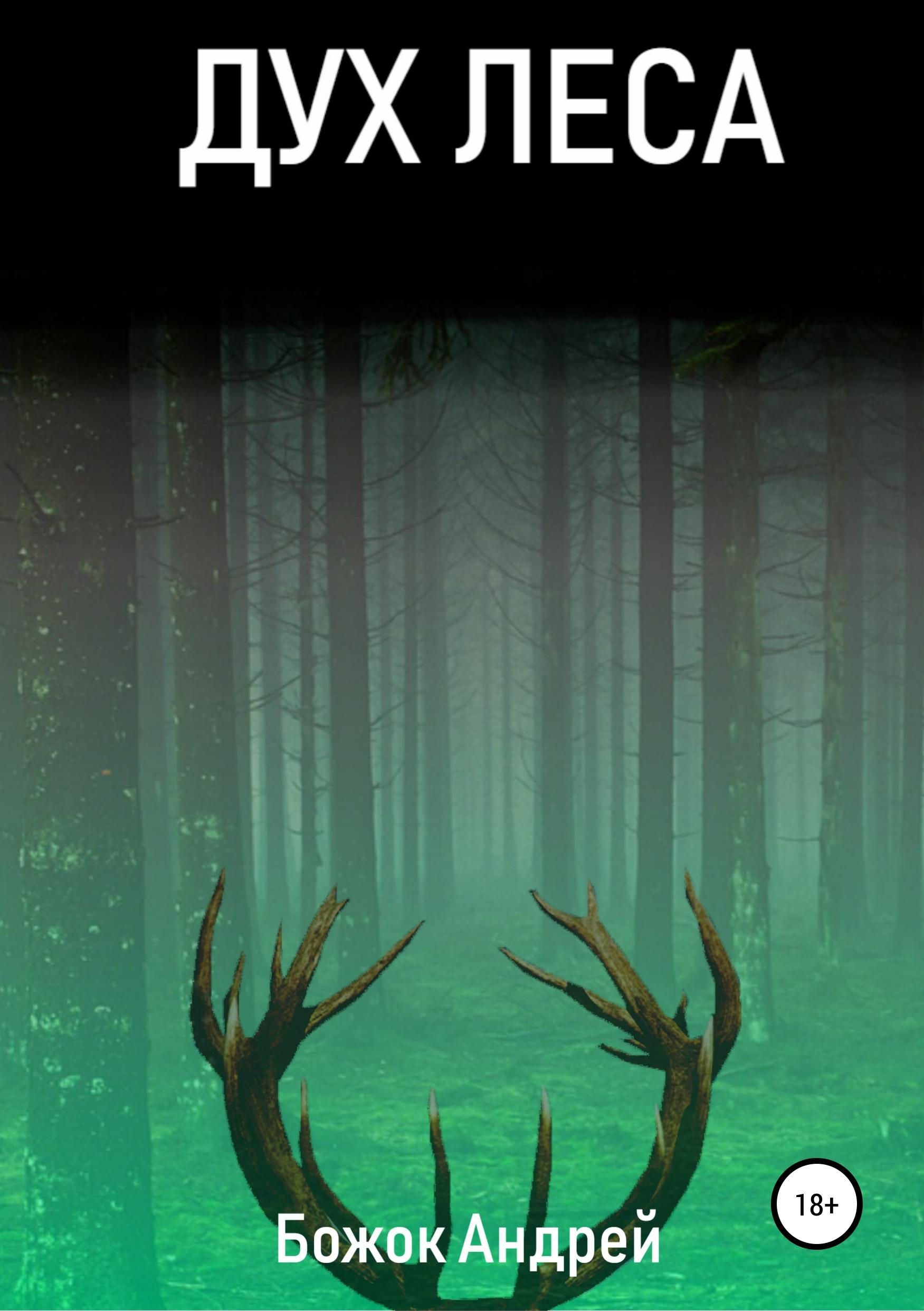 Андрей Андреевич Божок Дух Леса андрей левицкий один из леса