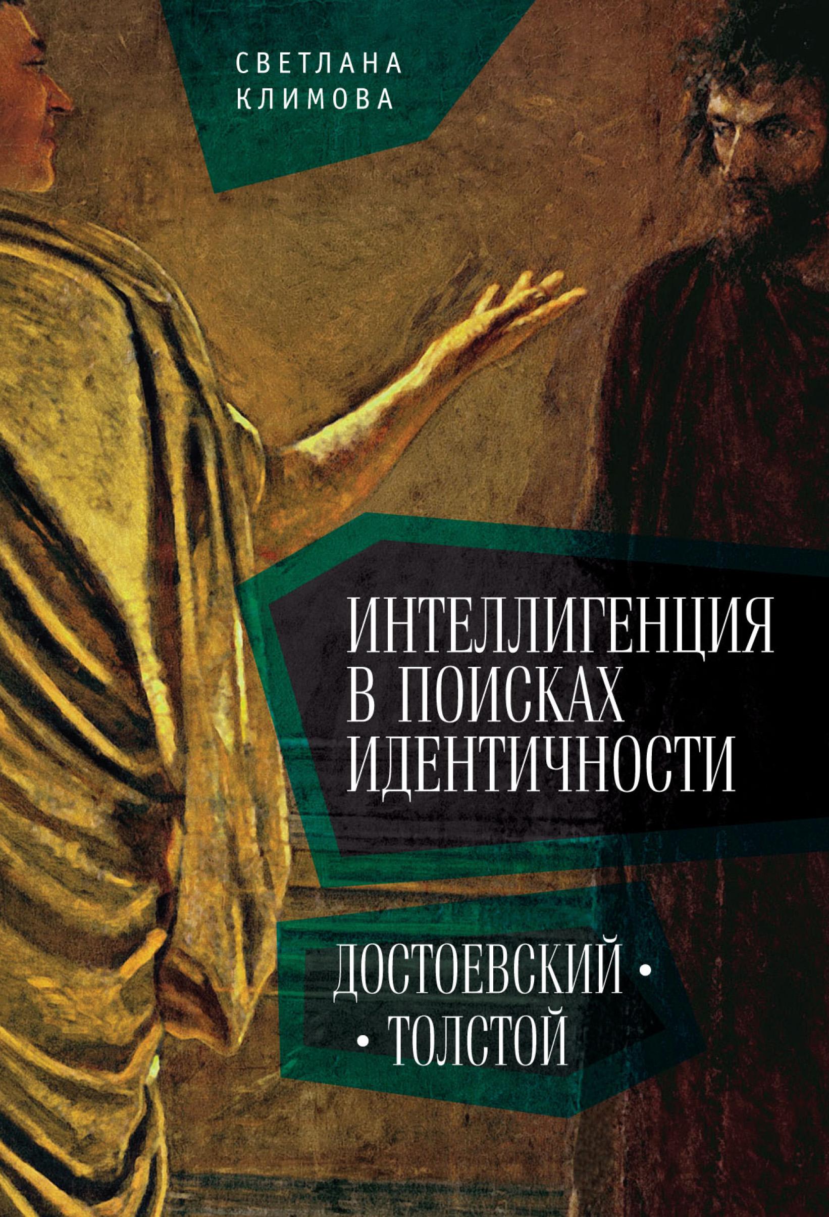 Светлана Климова Интеллигенция в поисках идентичности. Достоевский – Толстой